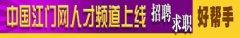 """关注""""蓬江发布""""微信公众号"""