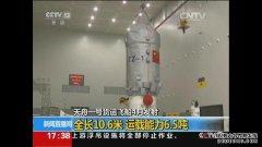 天舟一货运飞船平安运抵海南文昌 将于4月中下旬发射
