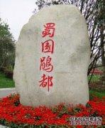2017蜀国鹃都大型花节4月1日正在蜀国鹃都揭幕