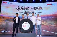 优酷旅游最美中国第二季完满收官