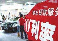 车贷规模估计岁尾冲破3500亿元 行业整合风欲来