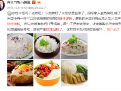 也正在吃凉米饭可米饭放凉了再吃真的好吗?